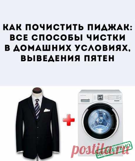 За вещью нужно ухаживать. Но как поступать, если она загрязнилась? Стирать нельзя, ведь одежда будет деформироваться. С помощью химчистки дорого. Рассмотрим способы ухода за пиджаком, чтобы он оставался элегантным.