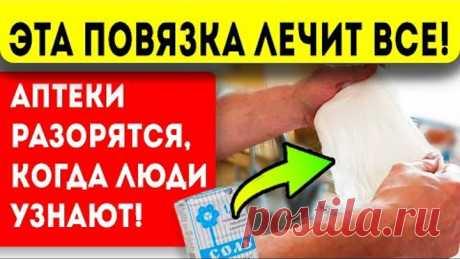 СПАСАЕТ ЖИЗНЬ! Солевые повязки хирурга Щеглова от любой боли (суставы, кожа, головная боль...)