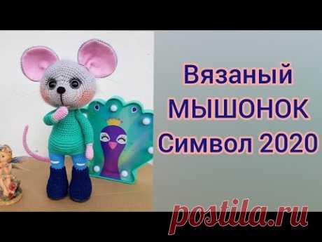 Вязаный МЫШОНОК 2020, символ 2020, мышка крючком