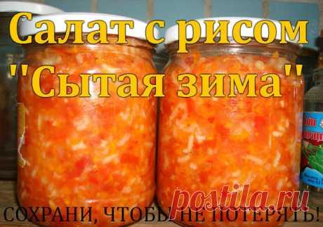 Салат с рисом ''Сытая зима''   С ним точно любая зима не страшна, и вкусно, и сытно, и как гарнир всегда выручит, особенно незаменим в долгий весенний пост.   Всё, ну, очень, элементарно.   3кг. спелых помидор  1кг. перца болгарского  1кг.репчатого лука  1кг. моркови  1стакан риса (250гр.гранённый)  100 гр. сахара  400гр. растит.масла уксус 9%-по вкусу   ПРИГОТОВЛЕНИЕ:  Всё режем произвольно, морковь трём на крупной тёрке, солим по вкусу, как салат и оставляем на 15 мин. Ч...
