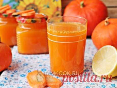 Сок тыквенно-морковный на зиму — рецепт с фото Яркий, вкусный, полезный тыквенно-морковный сок на зиму. Мы не станем варить этот сок, пусть он будет не только вкусным, но и полезным.