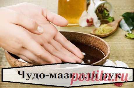 Чудо-мазь для рук отлично помогает избавиться от трещин на руках и обладает омолаживающим эффектом.Эффект замечательный: кожа рук становится мягкой, эластичной и трещины проходят буквально за 3-4 дня.  До её приготовления нам понадобится: