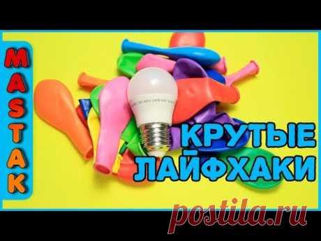 10 ЛУЧШИХ ЛАЙФХАКОВ С НАДУВНЫМИ ШАРИКАМИ. Life Hacks With Inflatable Balls - YouTube