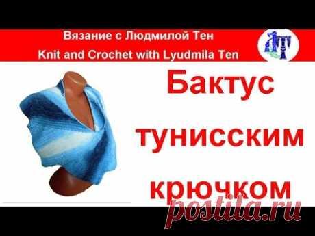 Шаль бактус тунисским крючком Морской дракон ASMR/АСМР-ролик