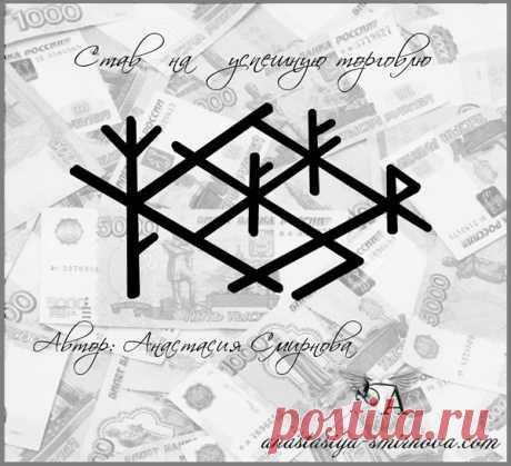 Runic having become: successful trade, sales and profit | Anastasia Smirnova's Website