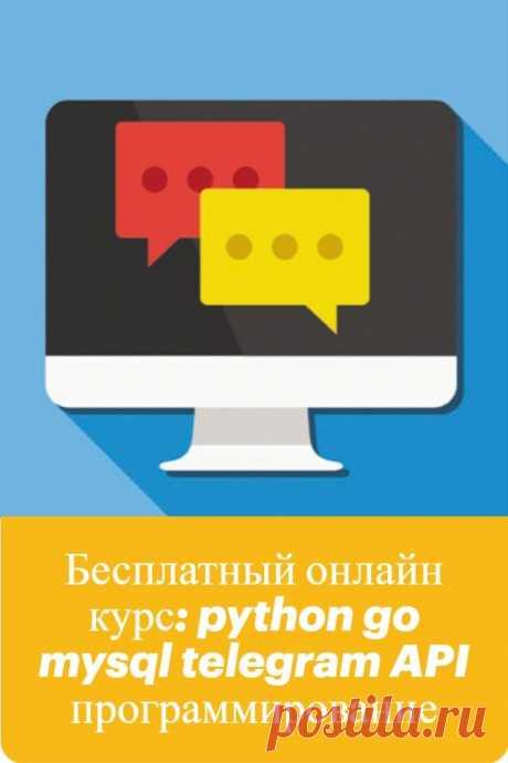 """Бесплатный и доступный онлайн-курс """"python go mysql telegram API программирование """". Пройдя данный курс, вы сделаете первый шаг к серьезному обучению и сможете чётко определиться с направлением ваших интересов! Вы также бесплатно сможете изучить другие интересные онлайн курсы. Регистрируйтесь и получайте знания совершенно бесплатно. После бесплатной регистрации Вам будут доступны другие уроки и курсы данного автора: Что будем делать и что нужно иметь Начало и языки программирования?"""