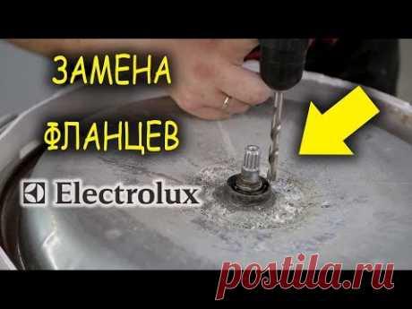 Электролюкс ремонт бака, Как заменить фланцы