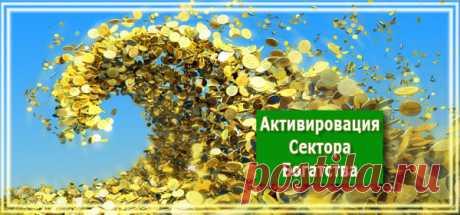 Conozcan, Cómo Activar su Sector de la Riqueza Y Atraer 100 000 Rublos