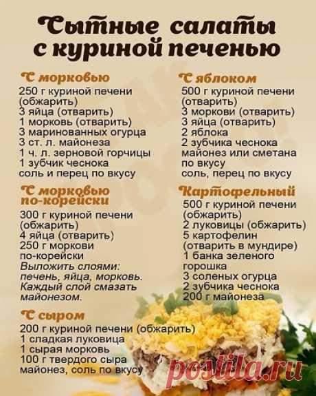 Сытные салаты с куриной печенью