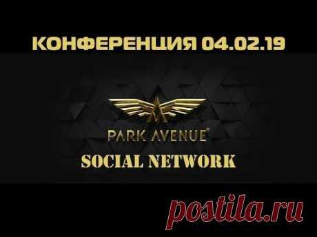 PARK AVENUE Конференция 04.02.19 УРОК №1 ГЛОБАЛЬНАЯ СЕТЬ