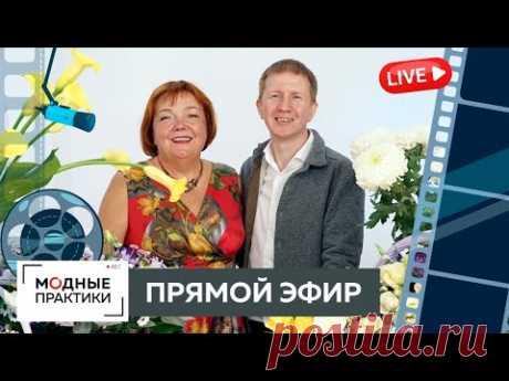 Прямой эфир Ирины Михайловны Паукште и Алексея Ястребова