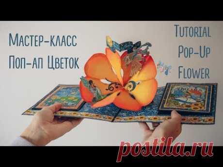 Tutorial: Pop-Up Flower / Мастер-класс: Поп-ап цветок