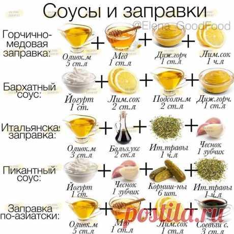 соусы и заправки
