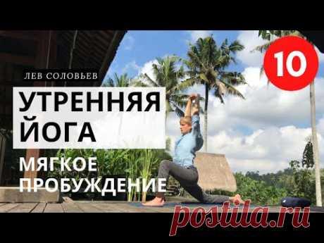 УТРЕННЯЯ ЙОГА 🌿 [ ЙОГА УТРОМ дома ] 🌿 Видеоурок йоги для начинающих на 10 минут I Лев Соловьев