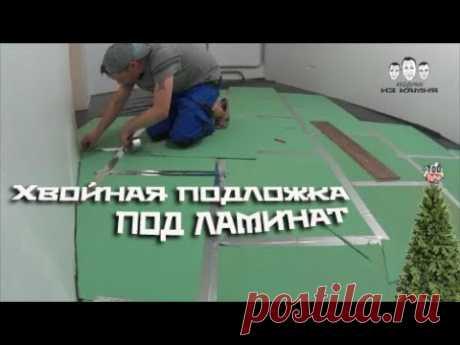 Как укладывать хвойную подложку под ламинат