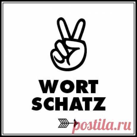 Распространенные клише немецкого языка 🎓 / Изучение немецкого языка