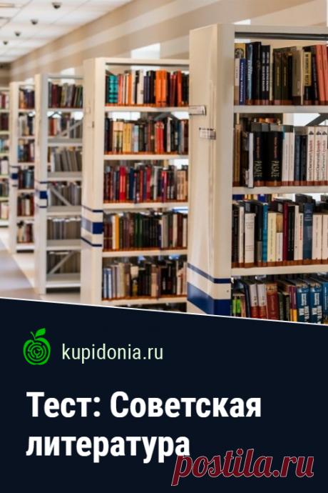 Тест: Советская литература. Интересный тест по произведениям советских писателей. Проверьте свои знания.