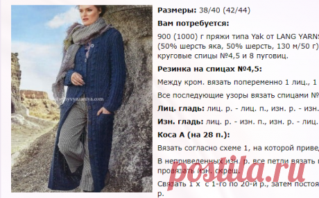Длинное пальто из арановых узоров