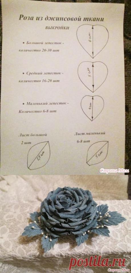 Прекрасная роза из джинсовой ткани — Сделай сам, идеи для творчества - DIY Ideas