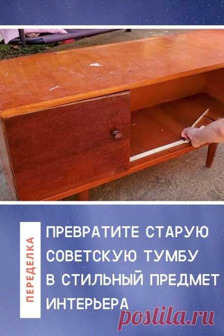 Превратите старую советскую тумбу в стильный предмет интерьера