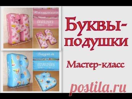 Как сшить мягкие буквы-подушки своими руками