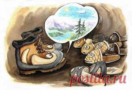 Знакомая ситуация, да, ребят? А ты горный ботинок или домашний тапок?:)