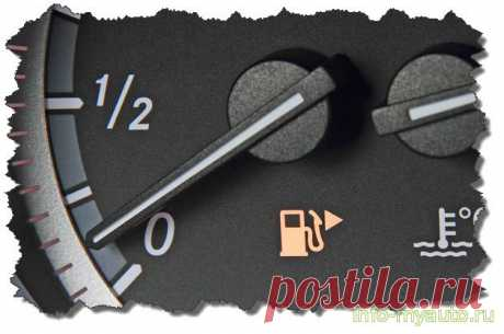 Why it is not necessary to go with an empty tank - by the burning bulb