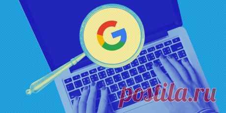 Как очистить историю поиска Google и «Яндекса» - Лайфхакер