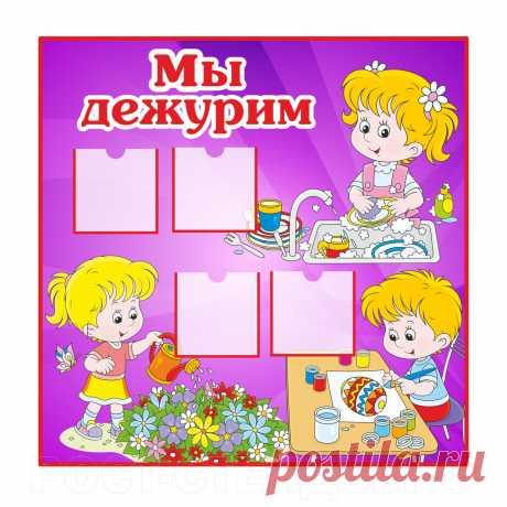 Картинки Мы Дежурим Для Детского Сада