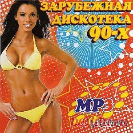 Скачать Зарубежная дискотека 90-х (2010) бесплатно