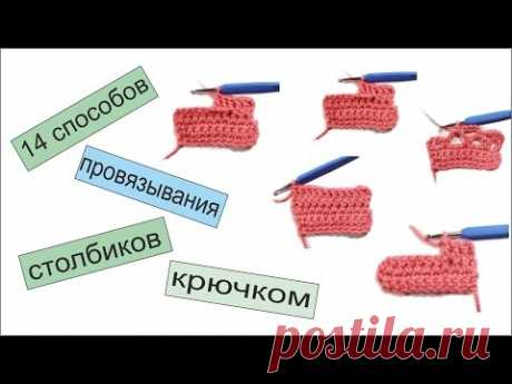 Как связать столбики крючком 14 способов ввода крючка в полотно