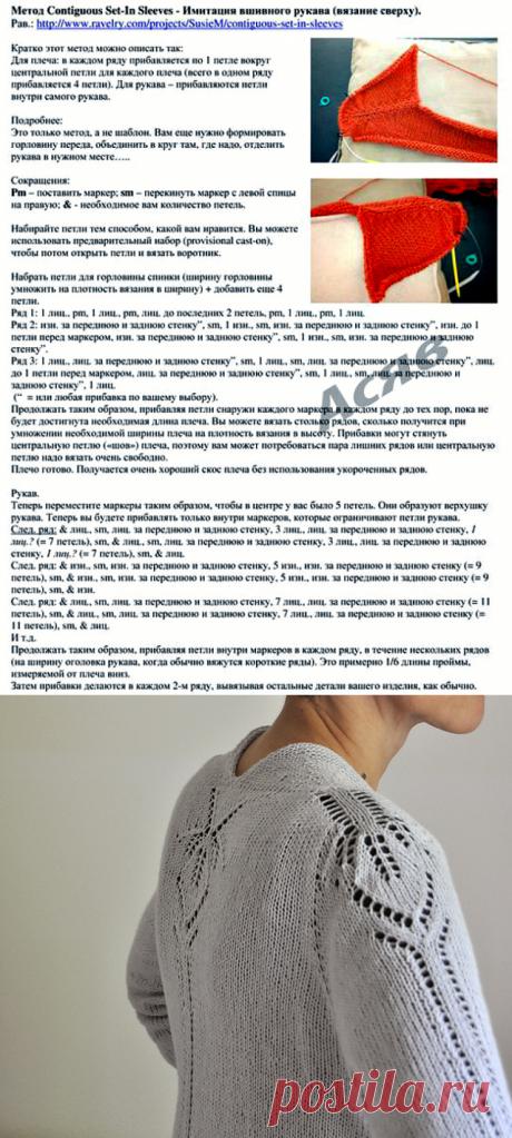 Метод Contiguous - иммитация вшивного рукава - Modnoe Vyazanie ru.com