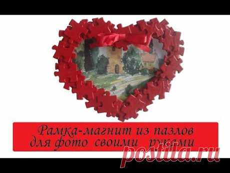 💛 Магнит-валентинка на холодильник из пазлов своими руками💛 Рамка-магнит для фото💛 HEART - MAGNET