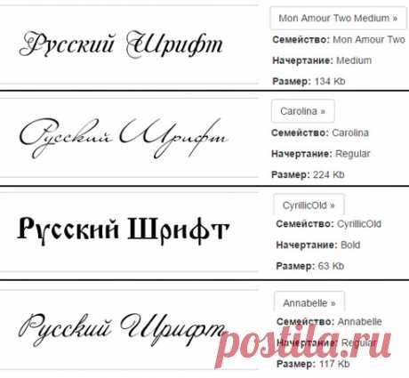 Где скачать русские шрифты для windows?   Компьютер и Интернет помощник