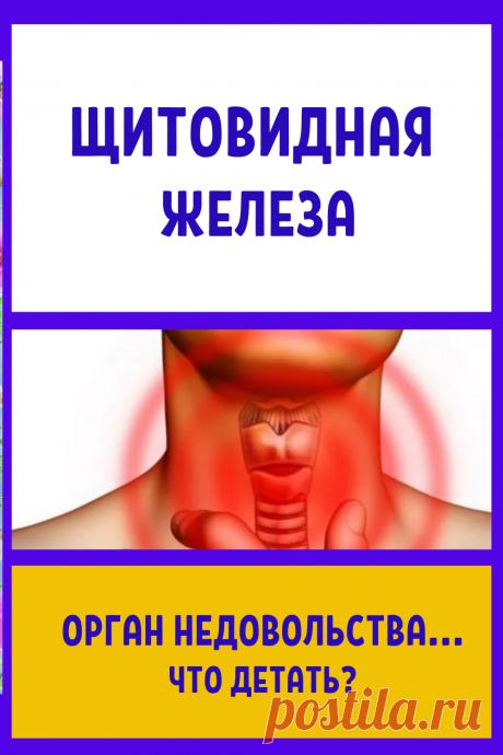 Щитовидная железа: Орган недовольства...
