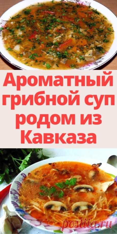 Ароматный грибной суп родом из Кавказа - My izumrud