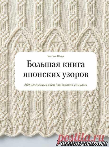 Находка для вязальщиц   Вязание для женщин спицами. Схемы вязания спицами
