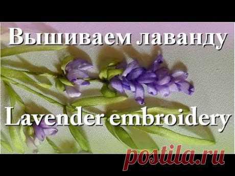 Вышиваем лентами: ЛАВАНДА // Ribbon embroidery: LAVENDER