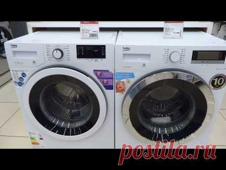 Смотрю стиральные машины в Эльдорадо LG / Bosch / Beko // Цены и акции июль 2017