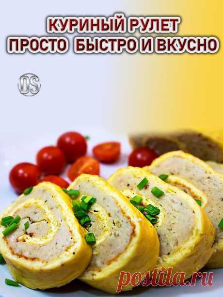 КУРИНЫЙ РУЛЕТ - ПРОСТО, БЫСТРО И ВКУСНО      Пошаговый видео рецепт: куриный рулет с яйцом - как приготовить в домашних условиях. Куриный рулет с яйцом - это достаточно простое, вкусное и удивительно аппетитное на вид блюд.