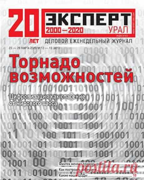 Эксперт Урал #12 (2020) » Скачать и читать журнал онлайн