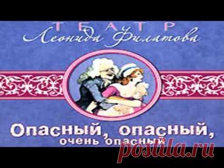 Леонид Филатов - Опасный, опасный, очень опасный Радиопектакль комедия