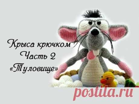 """МК Часть 2 Вяжем крючком игрушку крысу амигуруми """"Туловище"""""""
