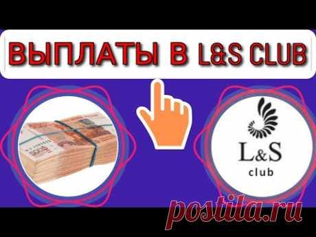 ВЫПЛАТЫ В L&S CLUB