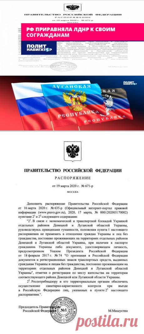 РФ приравняла жителей ЛДНР к своим согражданам