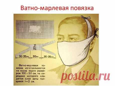 Как сделать ватно-марлевую повязку советского образца | Делимся советами