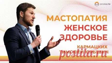Мастопатия молочной железы   Женское здоровье   Кармацких Т.Ю.