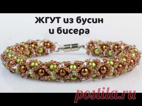 "Stylish PLAIT from beads. Braset ""Бриз"" \ud83d\udca6. Master class in beadwork"
