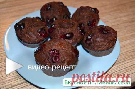 Шоколадные кексы-брауни с вишней. пп-рецепт без вреда для фигуры!