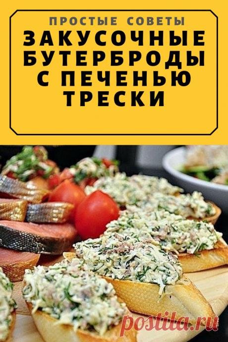 Закусочные бутерброды с печенью трески — Простые советы
